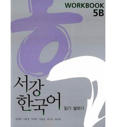 서강-한국어-Workbook-5B-book-korean-advanced
