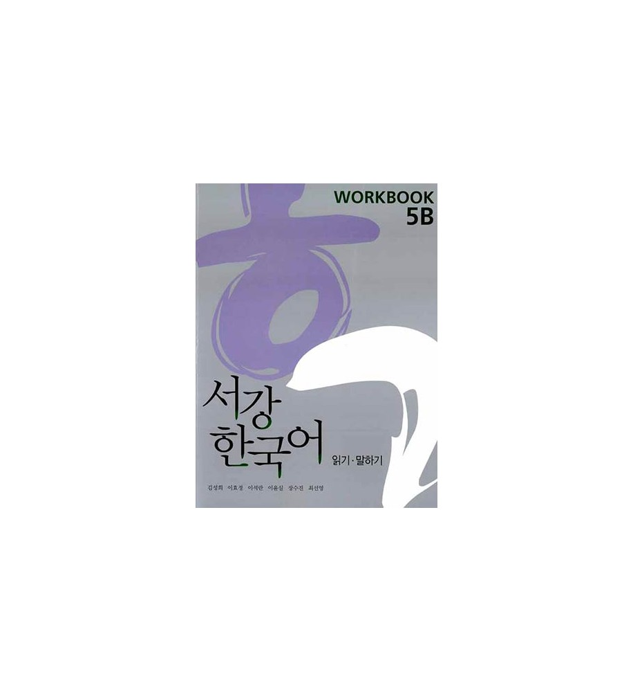 서강-한국어-Workbook-5B-book-korean-advanced