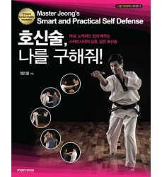 master-jeong-self-defence-book-libro-Dosoguan-korean-book-martial-arts