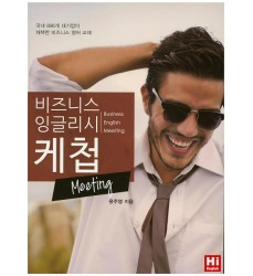 business-korean-meeting-how-to-do-textbook-english-korean