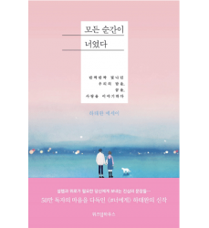 every-moment-was-you-korean-book-mentioned-in-k-drama-why-secretary-kim-shop-online