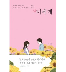 libro-coreano-saggio-너에게