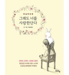 그래도_너를_사랑한단다_Lingua_Coreana_Libro_illustrato_Shop_Online