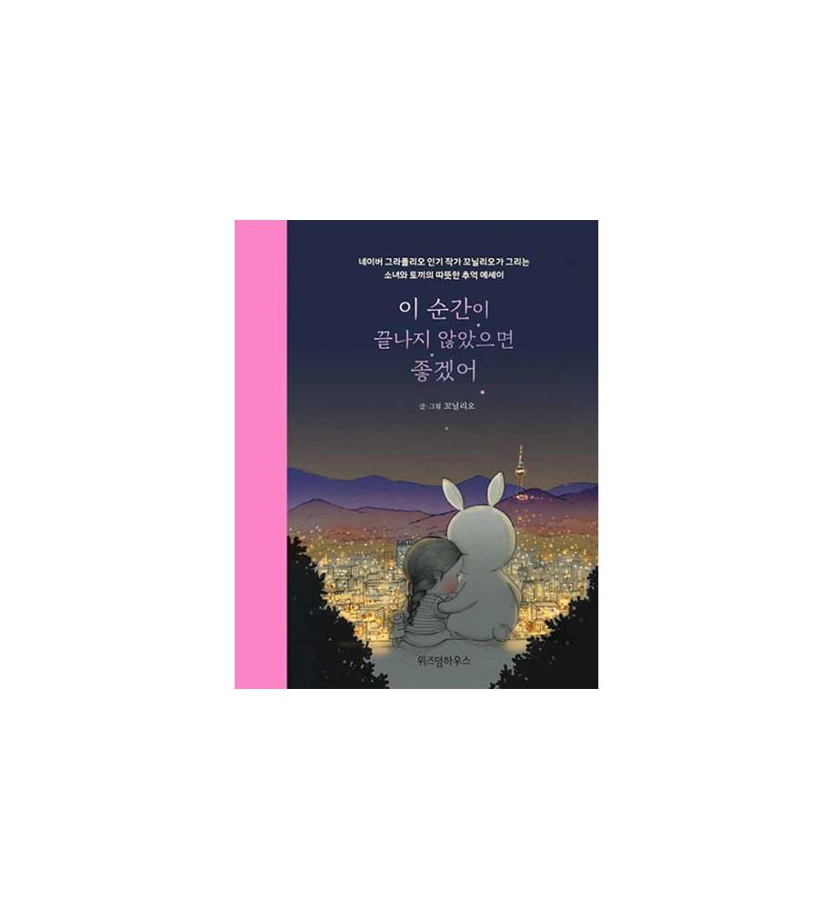 이_순간이_끝나지_않았으면_좋겠어_Libro_in_coreano_Illustratrice_sudcoreana_꼬닐리오