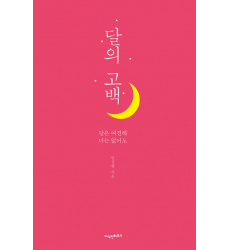 insta-poet-korean-modern-poems-book-collection