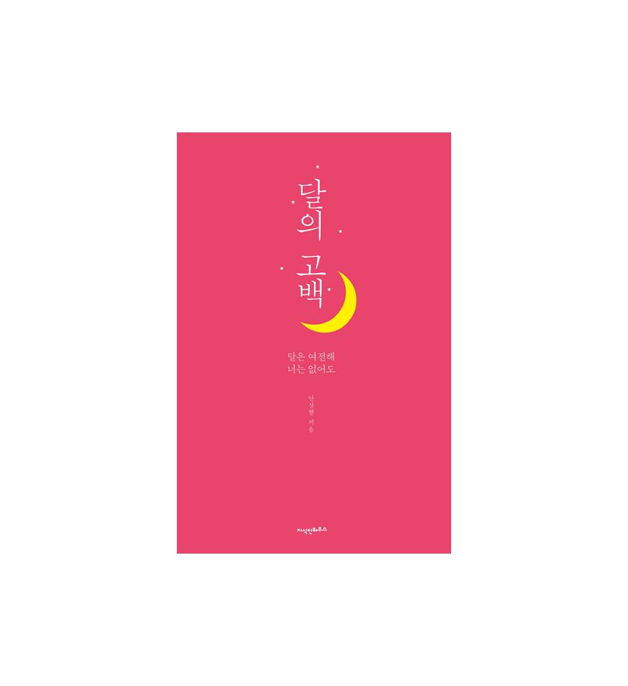 insta-poet-korean-modern-poems-book-collection