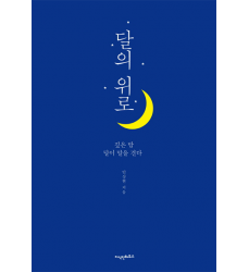 libro_poesie_coreane_달의위로_korean_poems