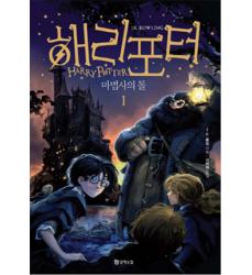 Edizione-coreana-Harry-Potter-pietra-filosofale-1-Libri-Vendita-Dosoguan-bookstore