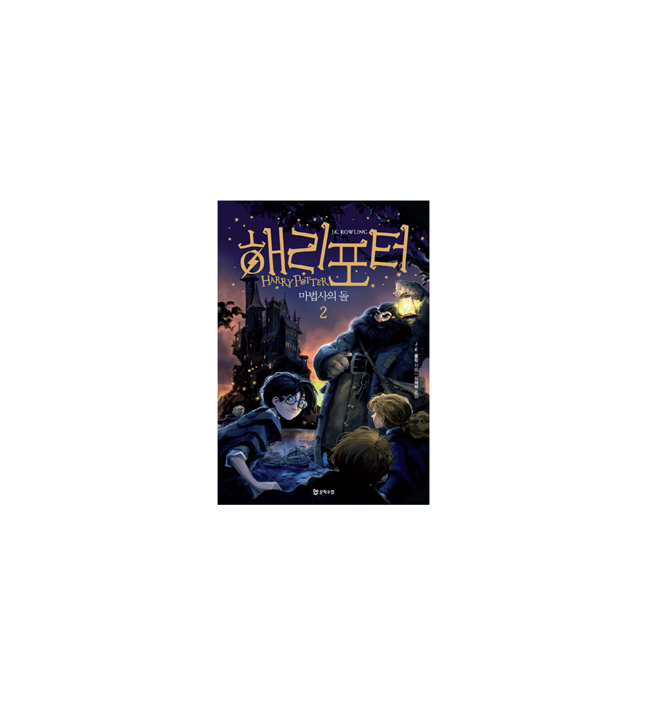 Edizione-coreana-Harry-Potter-pietra-filosofale-2-Libro-Coreano-Vendita-Dosoguan-bookstore