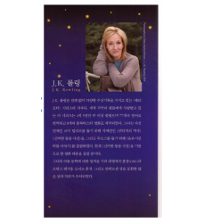 j.k.rowling-harry-potter-e-la-pietra-filosofale-traduzione-coreana
