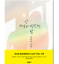 narrativa-coreana-contemporanea-fiera-libri-Seoul-2018-단-하루-의-영원한-밤