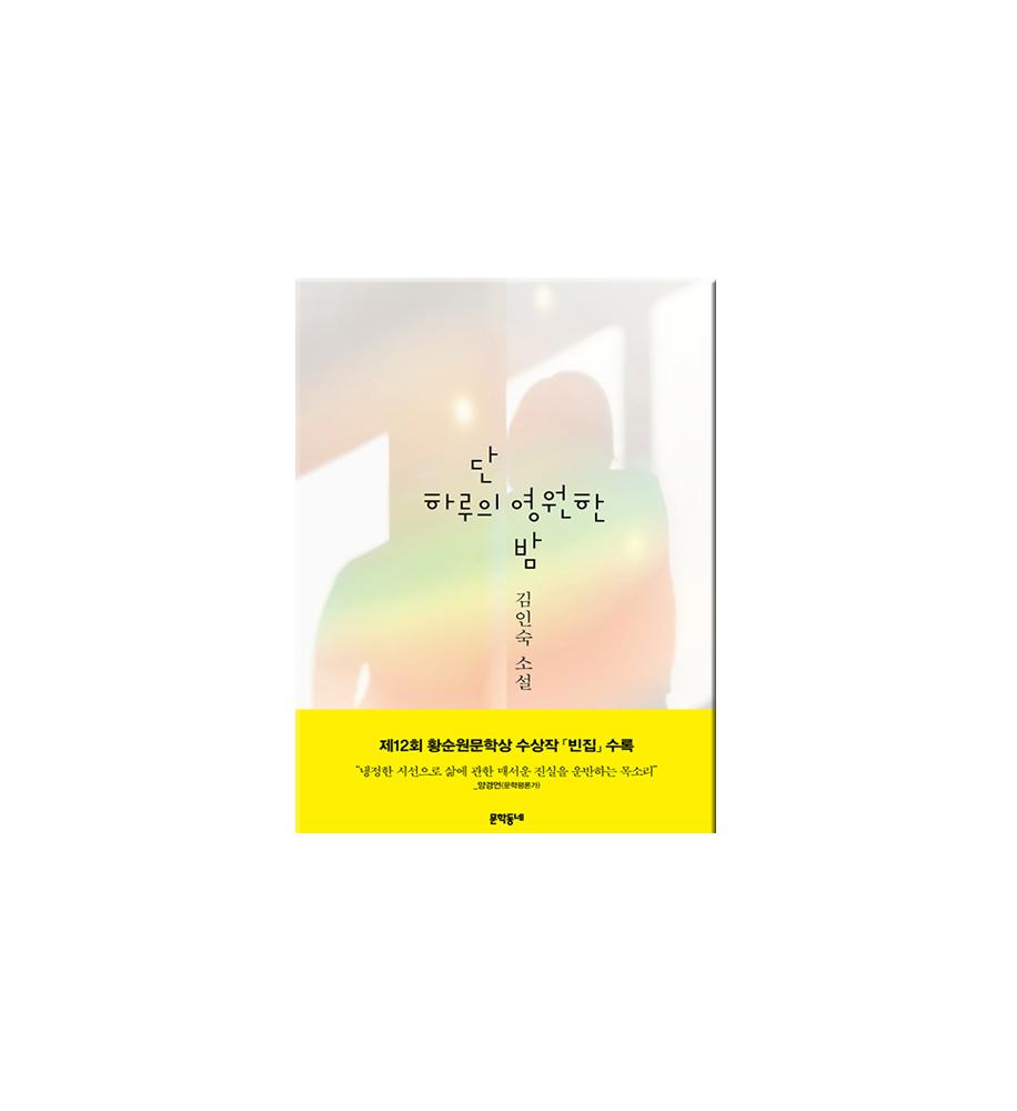 narrativa-coreana-contemporanea-fiera-libri-Seoul-2018-단-하루-의-영원한-밤