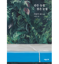 Lee-Seung- Woo-seoulbookfair-2018-SIBF-이승우-Korean-fiction- books-purchase-online-Dosoguan-novels-in-korean