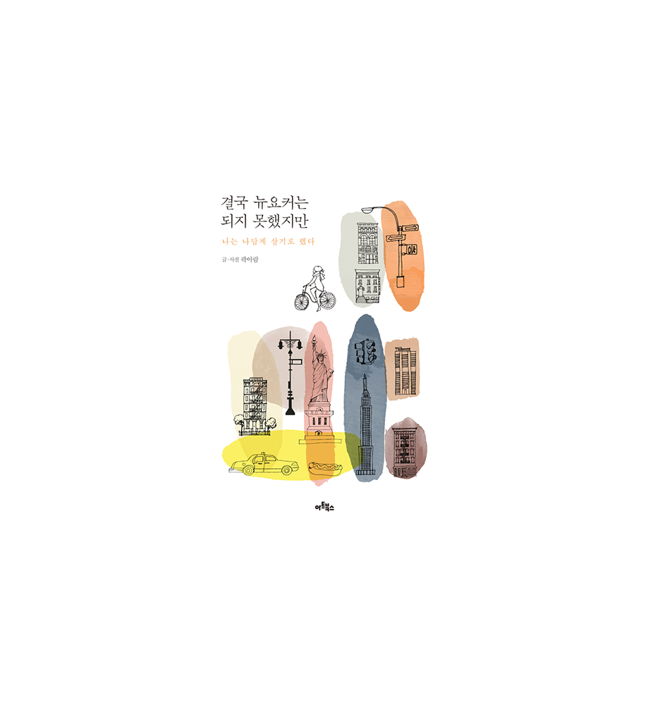 recent-korean-novels-from-seoul-book-fair-2018-koean-fiction-결국-뉴요커는-되지-못했지만