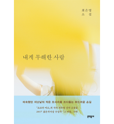 korean-books-novels-korean-fiction-seoul-book-fair-prose-shop-online-Dosoguan