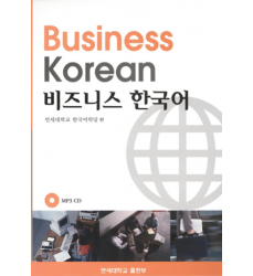business-korean-book-yonsei-textbook-shop-online-korean-language-korean-studies-bookstore-online