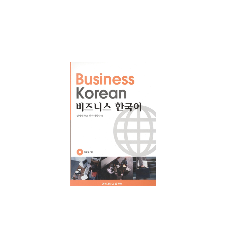 business-korean-book-yonsei-textbook-shop-online-korean-language-korean-studies-Dosoguan