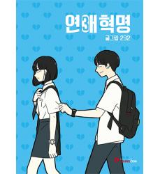 fumetti-coreani-manhwa-webtoon-Dosoguan-Corea-del-Sud-Love-Revolution