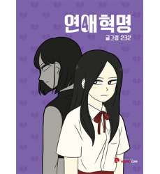 Love-Revolution-연애혁명-manhwa-coreano-fumetto-vol-4