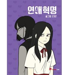 korean-comic-Love Revolution-shop-online-from-Europe-Dosoguan