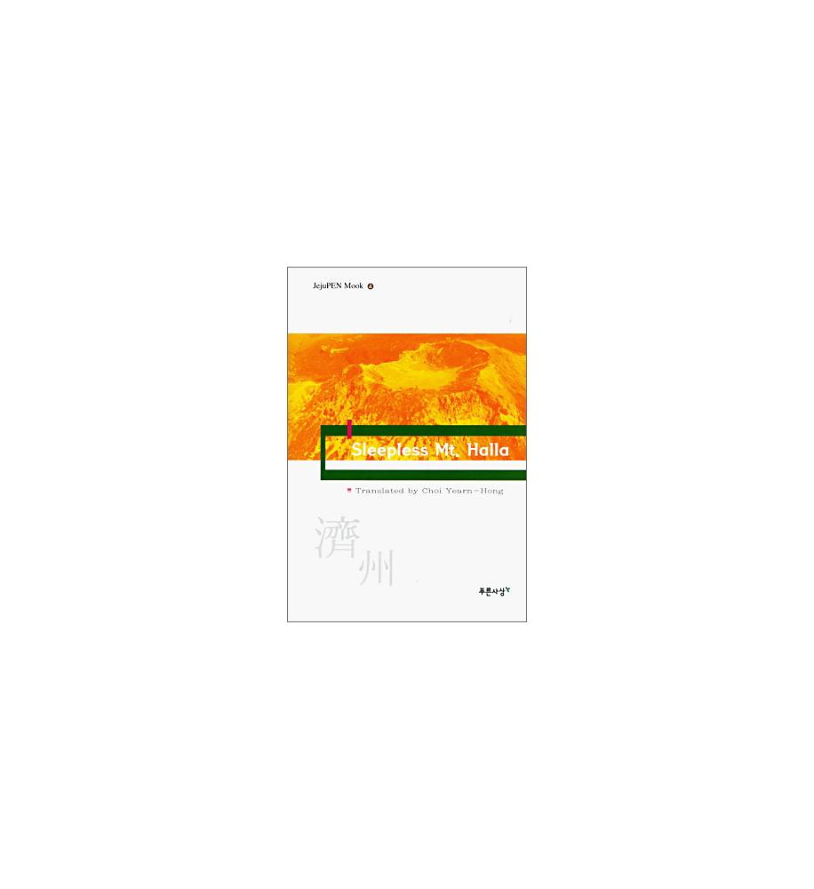 Sleepless_Mt_Halla_book_Dosoguan