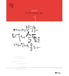 libro-da-drama-coreano-Goblin-k-drama-Poem-book-Dosoguan-bookstore