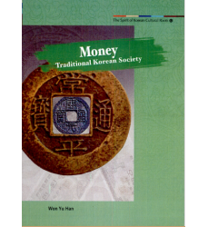 Money_Traditional_Korean_Society_Ewha_book-Dosoguan-bookstore