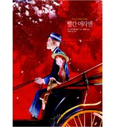 Anna-dai-capelli-rossi-edizione-coreana-libro-collezione-Dosoguan-빨간-머리-앤