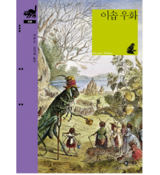 aesop-fables-book-written-in-korean-and-illustrated-shop-online