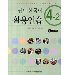 Study-Korean-book-연세_한국어_활용연습_4-2_Dosoguan-purchase-from-Italy