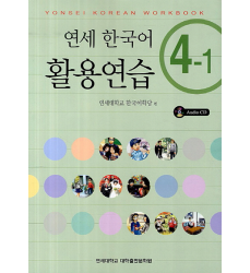 Yonsei-Workbook-4-1-purchase-online-from-Italy-Dosoguan-korean-books