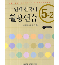 Yonsei-Workbook-5-2-CD