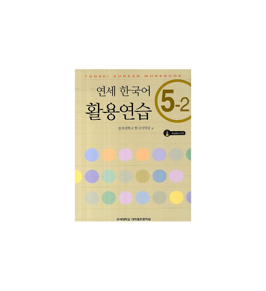 Yonsei-Workbook-5-2-CD