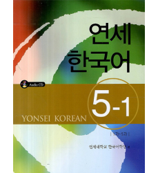 yonsei-CD-5-1-purchase-online-from-Europe-Dosoguan-bookstore-korean-books