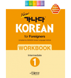New-Ganada- korean-for- foreigners-Workbook-Intermediate-1-purchase-online-Dosoguan