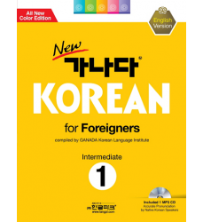 Ganada-Korean-Intermediate-1-study-korean-book