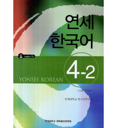 Grammar-Book-to-learn-korean-Book-Yonsei-Korean-4-2-Dosoguan