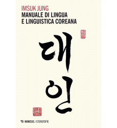 Imsuk-Jung-Manuale-Lingua-linguistica-Coreana-Libro-Dosoguan-bookstore-coreano