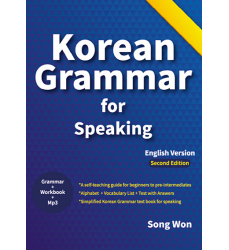 Korean-Grammar-for-Speaking-book-korean-books-bookstore