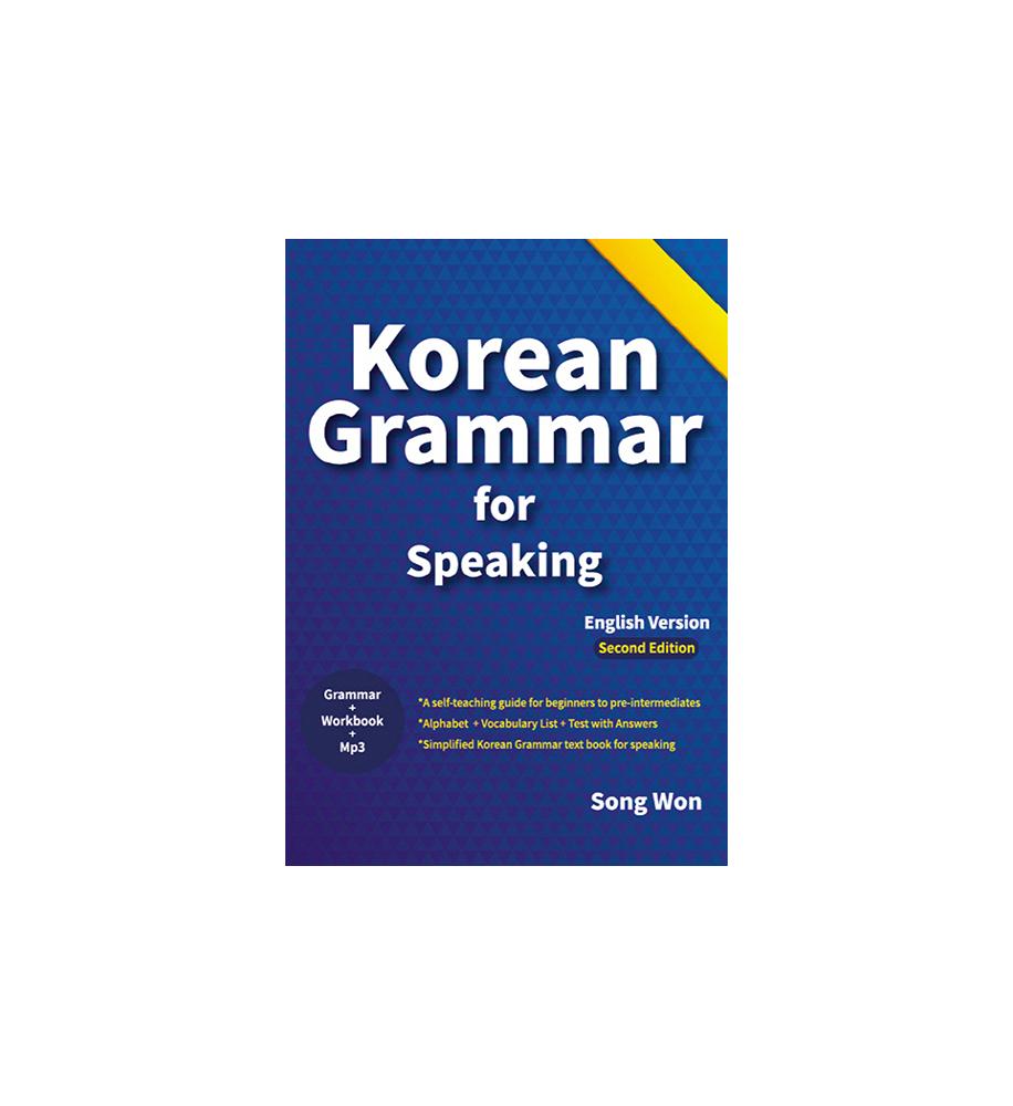 Korean-Grammar-for-Speaking-book