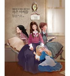 Piccole-Donne-In-Edizione Coreana-Illustrata-Libri-in-lingua-Coreana-Dosoguan