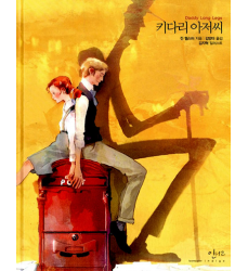 Daddy-Long-Legs-book-Korean-shop-online-Dosoguan