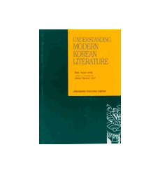 understanding-korean-literature-book-