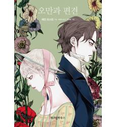 Pride-and-Prejudice-in-korean-illustrated-book-in-korean-Dosoguan