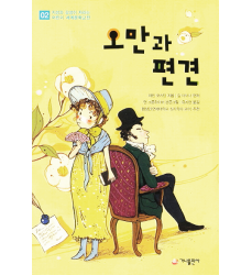 Pride-and-Predjudice-book-in-korean-buy-online-Dosoguan-purchase-online