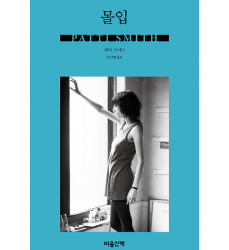 Devotion-Patti-Smith-book-in-korean-language-Dosoguan