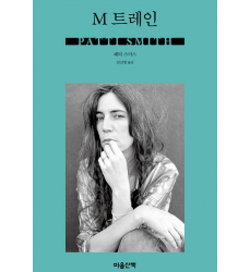 M-Train-Patti-Smith-korean-book-Dosoguan-bookstore