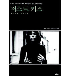 Just-Kids-in-korean-edition-book-Dosoguan