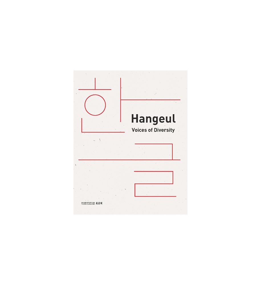 Hangeul-Voices-of-Diversity-Book-Dosoguan