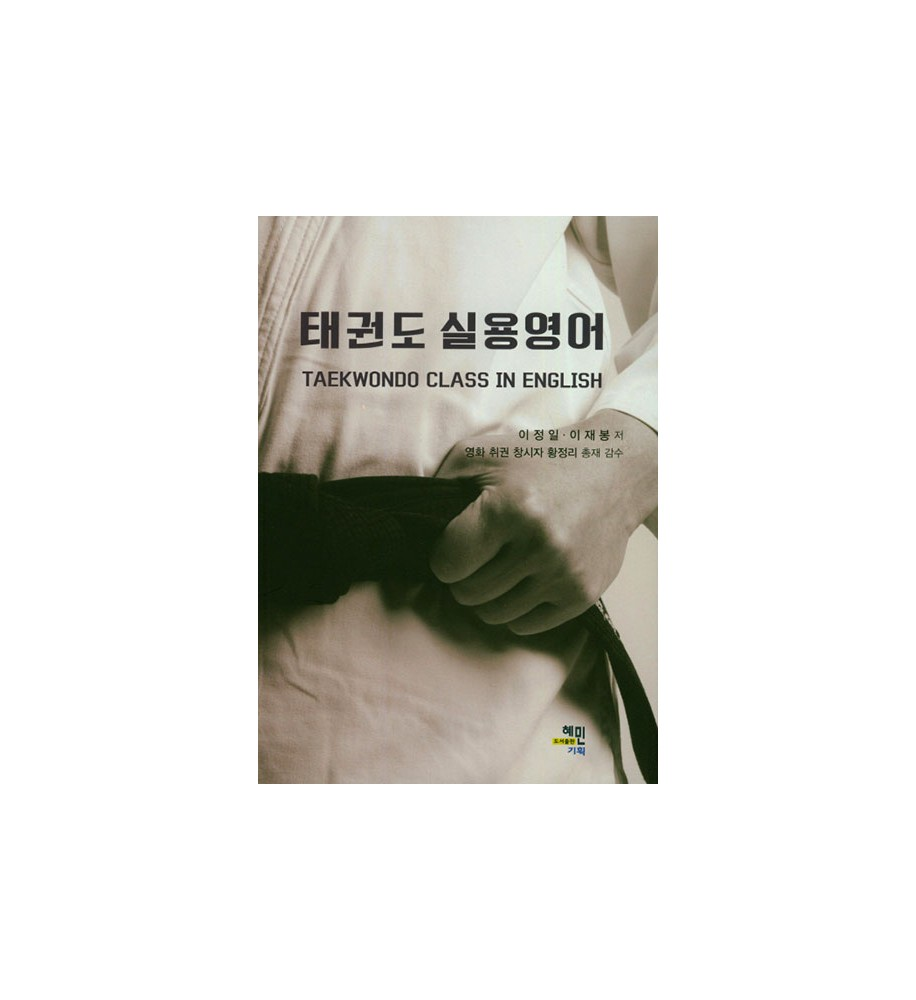 textbook-Taekwondo-Class-in-English-korean-book